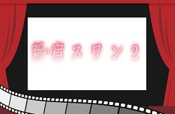 新宿スワン2 動画